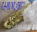 ◆決算セール◆H.SELMER SA-80シリーズ1 38万番  彫刻付 アルトサックス
