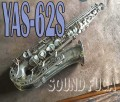 YAMAHA YAS-62S 希少 銀メッキ アルトサックス