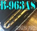 ★年に一度の決算セール★CADESON B-963AS バリトンサックス アンティークサテン 良品