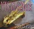 YAMAHA YTS-62 62Neck TENOR 現行モデル テナーサックス 良品
