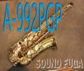 ◆スプリングセール◆YANAGISAWA A-992PGP 豪華彫刻 ブロンズ+ピンクゴールドP 美品