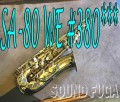 ◆スプリングセール◆H.SELMER SA-80シリーズ1 彫刻付 38万番  アルトサックス