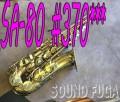 ◆スプリングセール◆H.SELMER SA-80シリーズ1 37万番  彫刻付 アルトサックス