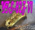 ★埼玉坂戸店・大阪なんば店オープン感謝セール★YAMAHA YTS-82Z V1Neck 現行モデル テナーサックス
