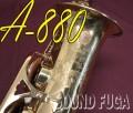 YANAGISAWA A-880 ALTO エリモナ 上位モデル アルトサックス 委託品