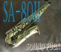 H.SELMER SA-80II 68万番  ALTO アルトサックス 美品