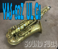 YAMAHA YAS-82ZUL High F#Key付 G1Neck アルトサックス 本革ケース