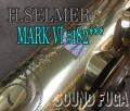 H.SELMER MARK VI 18万番台 オリジナルラッカー90% ソプラノサックス