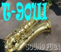 ★Spring Sale★ YANAGISAWA T-901II TENOR テナーサックス