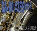 H.SELMER SA-80 シリーズ1 35万番台 アルトサックス 委託品