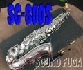 YANAGISAWA SC-800S エリモナ 希少銀メッキ カーブドソプラノ