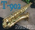 YANAGISAWA T-902  ブロンズモデル テナーサックス 良品