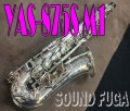 YAMAHA YAS-875S M1NECK銀メッキ 初期モデル アルトサックス OH済