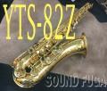★Spring Sale★ YAMAHA YTS-82Z V1Neck 現行モデル テナーサックス