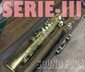 H.SELMER SERIE-III 64万番台 彫刻付 セリエ3 ソプラノサックス