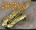 ★決算セール★ YANAGISAWA A-880 Elimona GP Neck エリモナ上位モデル アルトサックス
