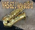 YAMAHA YAS-62 J-Guard モデル アルトサックス