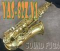 YAMAHA YAS-82Z V1ネック 現行モデル アルトサックス 選定品