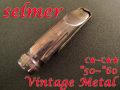 SELMER Vintage METAL C★〜C★☆ テナーマウスピース