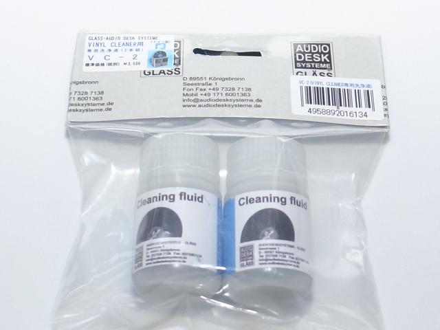 GLASS AUDIO DESK SYSTEME VINYL CLEANER用専用洗浄液 (2本組)