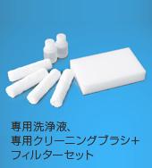 GLASS AUDIO DESK SYSTEME VINYL CLEANER専用クリーニングブラシ+フィルターセット