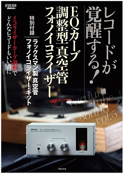 ONTOMO MOOK レコ―ドが覚醒する!EQカーブ調整型真空管フォノイコライザー