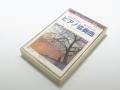 [中古] チャイコフスキー/ラフマニノフ ピアノ協奏曲 アシュケナージ他 ショルティ・VPO M20C-0012