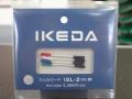 IKEDA イケダ ISL-2
