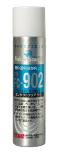 サンハヤト Falconsound FC-902 コンタクトクリアラー 接点洗浄剤 音の透明感が向上