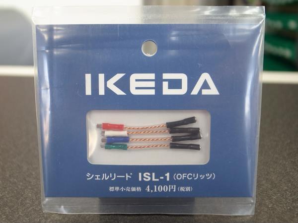 IKEDA イケダ ISL-1