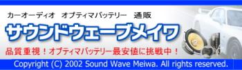 オプティマバッテリー カーオーディオ 通販 サウンドウェーブメイワ SMP