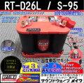 1050S-L D26L S-95