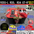 オプティマバッテリ925S-L R33,R34 GT-R