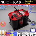 NB ロードスター レッドトップセット 925S-L GTP-070