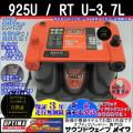 オプティマバッテリー 925U