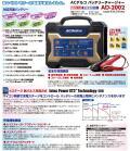 ACDelco AD-2002 ACデルコ バッテリーチャージャー