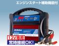 AC Delco / AC-0005 12Vバッテリー用 (マイクロプロセッサー制御) 全自動バッテリーチャージャー ACデルコ 充電器