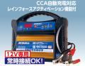 AC Delco / AC-0007 12Vバッテリー用 (マイクロプロセッサー制御) 全自動バッテリーチャージャー ACデルコ 充電器