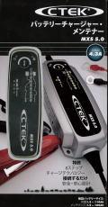CTEK バッテリーチャージャー MXS5.0JP  CTEK 箱表