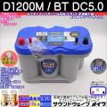 オプティマバッテリー D1200M / BT DC5.0