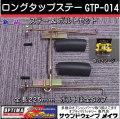 オプティマバッテリー GTP-014 ロングタップステー