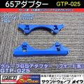 オプティマバッテリー 65アダプター GTP-025