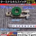 オプティマバッテリー キルスイッチ GTP-035