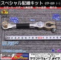 GTP-039 オプティマ マイナス側10cm延長端子