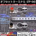 オプティマバッテリー オフセットターミナル GTP-043