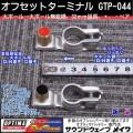 オプティマバッテリー オフセットターミナル GTP-044