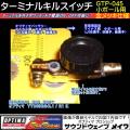 オプティマバッテリー キルスイッチ GTP-045
