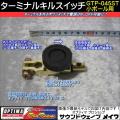 オプティマバッテリー キルスイッチ GTP-045ST