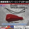 オプティマバッテリー 絶縁被覆カバーロング GTP-041