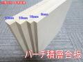 バーチ積層合板